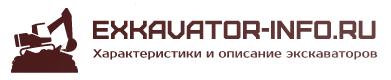 Экскаватор-Инфо.РУ подробные обзоры экскаваторной техники